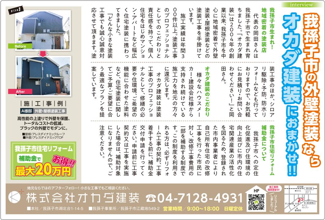 ちいき新聞7月号掲載